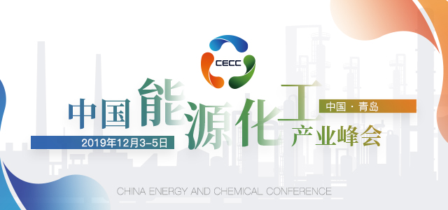 2019 Energy & Chemical Industry Summit