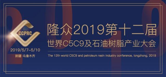 C5C9及石油树脂