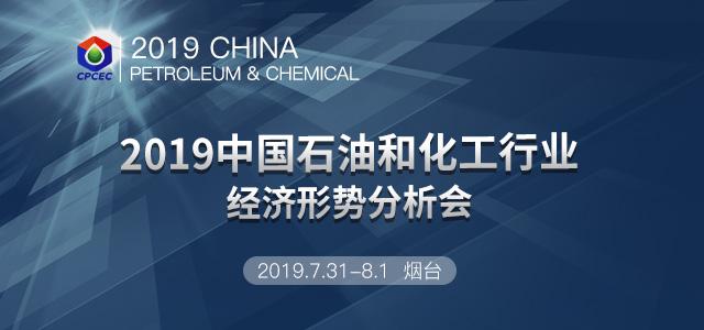 中國石油和化工行業經濟形式分析會